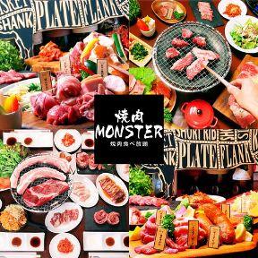 焼肉MONSTER 高崎駅前店