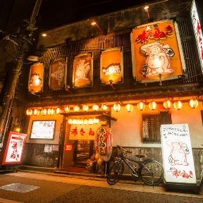 赤たぬき 古町店
