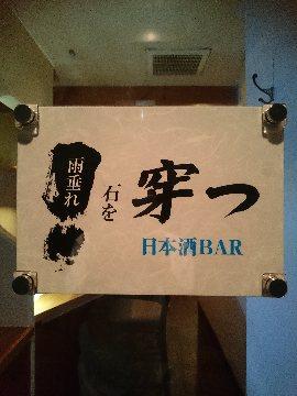 雨垂れ石を穿つ 日本酒BAR