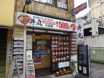 丼丸大宮店