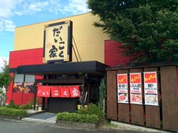 焼肉のだいこく家 飯田店