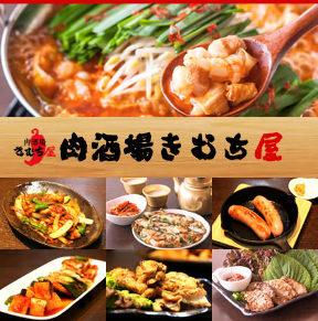 韓国料理 きむち屋 image