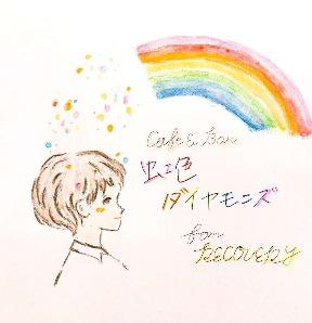 Cafe&Bar 虹色ダイヤモンズ