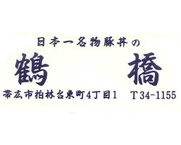 豚丼の鶴橋