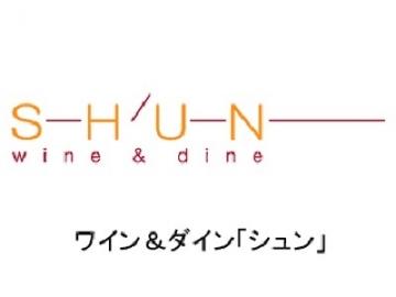 スイスホテル南海大阪 シュン