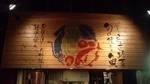 旬焼きbar 灯こ  〜hico
