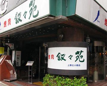 叙々苑 上野広小路店