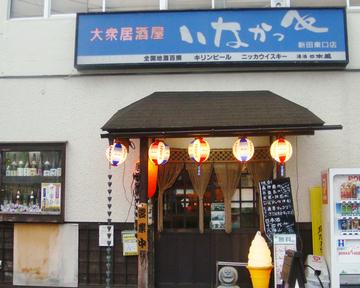 大衆居酒屋 いなかっぺ 新田店