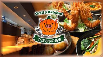 Grill&Kitchen かぼちゃの馬車