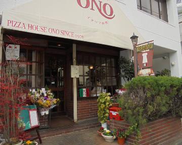 レストラン ONO