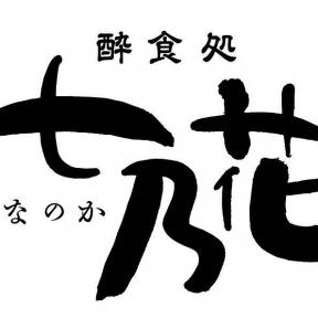 酔食処 七乃花