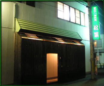 串カツ・一品料理 松葉