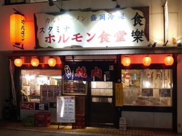 スタミナホルモン食堂 食楽 いわき駅前店