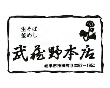 武蔵野本店