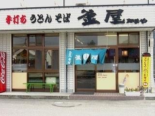 釜屋 平生店
