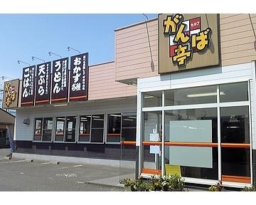 がんば亭 新居浜川東店