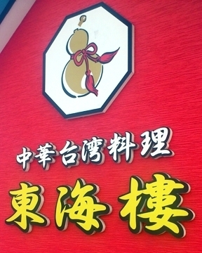 中華台湾料理 東海樓