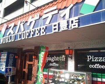 ワールドコーヒー 日豊店