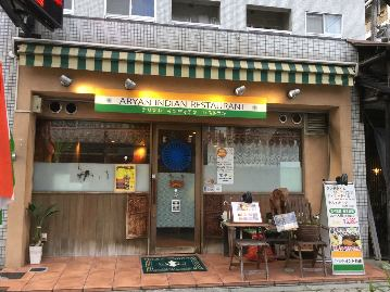 ARYAN〜アリアン〜 インド料理レストラン 沢ノ町本店