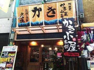 かき小屋本舗 阿倍野店