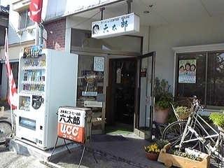 六太郎食堂