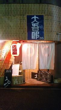 大吾郎 小伝馬町店