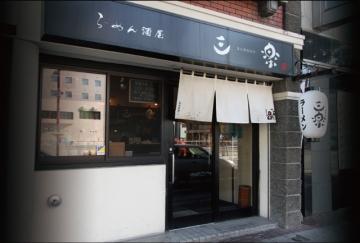 らーめん酒屋 三楽 image