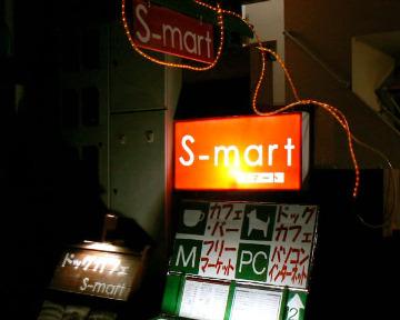 ドッグカフェ S‐mart