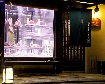 ステーキハウス 听 福岡大手門店