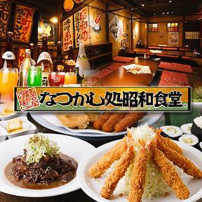 昭和食堂 天文館店