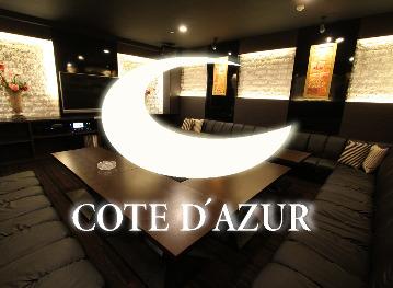 COTE D'AZUR 福岡行橋店