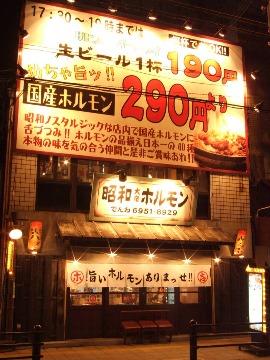 昭和大衆ホルモン 千林大宮店