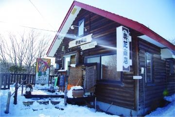 奥芝商店 虹の巣村