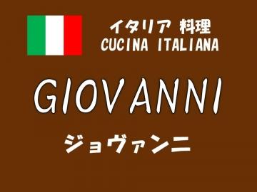 イタリア料理 GIOVANNI