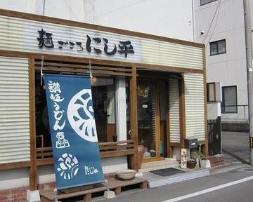 麺ごころ にし平 image