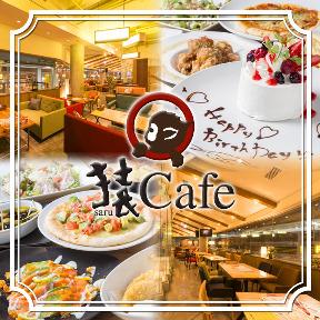 猿cafe 猿カフェ 岐阜店 image