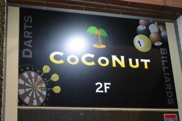ビリヤード&ダーツ ココナッツ
