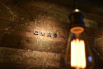 鉄板バル 巴里食堂 袋町店