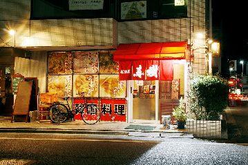 居酒屋 寿樹