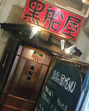 黒船屋 二俣川店