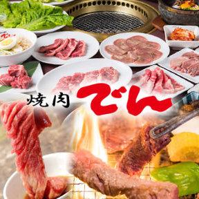 焼肉 食べ放題 でん 東大阪中野店