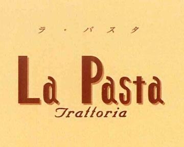 トラットリア・ラ・パスタ
