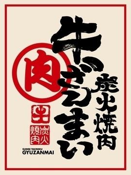 炭火焼肉 牛ざんまい 東海店