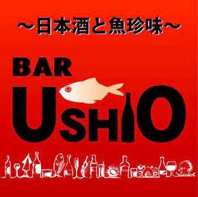 日本酒Bar USHIO