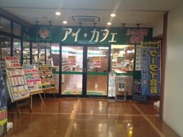 アイ・カフェ 仙台駅西口店