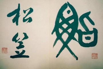 寿司 松笠