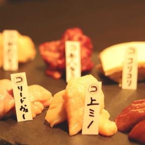 赤身肉とホルモン焼 コニクヤマ