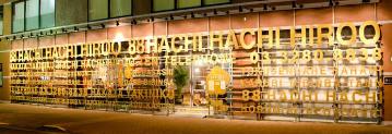 HACHI HACHI 広尾店