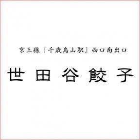 世田谷餃子