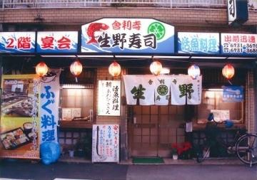 生野寿司舎利寺